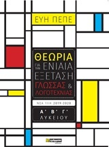 Θεωρία για την ενιαία εξέταση γλώσσας και λογοτεχνίας Α΄, Β΄, Γ΄λυκείου