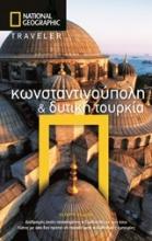 National Geographic Traveler: Κωνσταντινούπολη & Δυτική Τουρκία