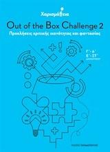 Χαρισμάθεια: Out of the Box Challenge 2