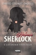 Sherlock Holmes: Η σατανική υπόσχεση