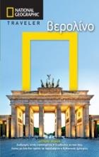 National Geographic Traveler: Βερολίνο
