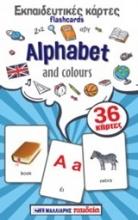 Εκπαιδευτικές κάρτες Flashcards: Alphabet and Colours