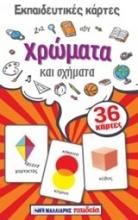 Εκπαιδευτικές κάρτες: Χρώματα και σχήματα