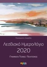 Λεσβιακό ημερολόγιο 2020