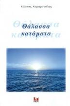 Θάλασσα κατάματα