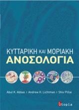 Κυτταρική και μοριακή ανοσολογία