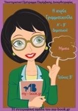 Η κυρία Γραμματικούλα Α΄-Β΄ δημοτικού