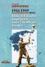 Πώς η Ελλάδα παρέμεινε στον ελεύθερο κόσμο