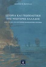 Ιστορία και γεωπολιτική της νεώτερης Ελλάδος