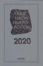 Λακωνικόν ημερολόγιον 2020