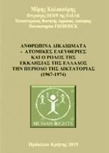 Ανθρώπινα δικαιώματα - Ατομικές ελευθερίες και ο ρόλος της Εκκλησίας της Ελλάδος την περίοδο της δικτατορίας (1967-1974)