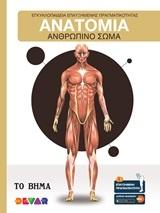 Ανατομία: Ανθρώπινα σώμα
