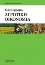 Εισαγωγή στην αγροτική οικονομία