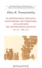 Οι επιρρηματικές προτάσεις, εξαιρουμένων των υποθετικών, σε ελληνικούς μη λογοτεχνικούς παπύρους (31 π.Χ. - 800 μ.Χ)