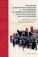 Η συνάντηση της νεοελληνικής λογοτεχνίας με το εργατικό κίνημα και την κομμουνιστική ιδεολογία από τα τέλη του 19ου αιώνα μέχρι και το Μεσοπόλεμο