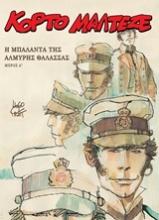 Κόρτο Μαλτέζε: Η μπαλάντα της αλμυρής θάλασσας Α΄