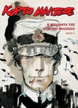 Κόρτο Μαλτέζε: Η μπαλάντα της αλμυρής θάλασσας Β΄