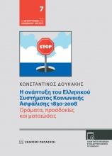 Η ανάπτυξη του ελληνικού συστήματος κοινωνικής ασφάλισης 1830-2008