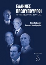 Έλληνες πρωθυπουργοί