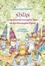 Νίνιαν, οι περιπέτειες ενός ευτυχισμένου νάνου που έγινε δυστυχισμένος γίγαντας