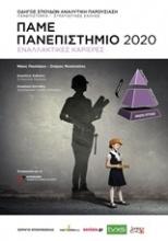 Πάμε πανεπιστήμιο 2020