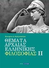 Θέματα αρχαίας ελληνικής φιλοσοφίας ΙΙ