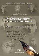 Η λογοτεχνία της περιόδου του Μεσοπολέμου στο χώρο της Δυτικής Ελλάδας