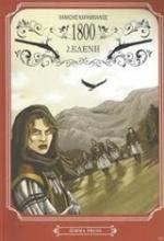 1800: Ελένη