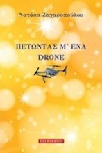 Πετώντας μ' ένα drone
