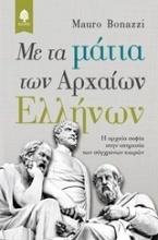 Με τα μάτια των αρχαίων Ελλήνων