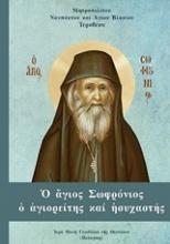 Ο άγιος Σωφρόνιος ο αγιορείτης και ησυχαστής