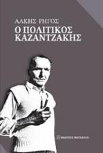 Ο πολιτικός Καζαντζάκης
