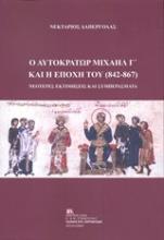 Ο αυτοκράτορας Μιχαήλ Γ΄και η εποχή του (842-867)