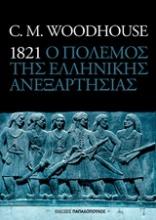 1821 ο πόλεμος της ελληνικής ανεξαρτησίας