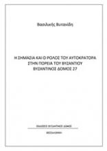 Η σημασία και ο ρόλος του αυτοκράτορα στην πορεία του Βυζαντίου