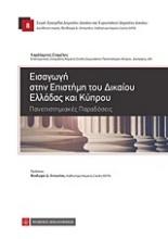 Εισαγωγή στην επιστήμη του δικαίου Ελλάδας και Κύπρου