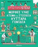 Εργαστήριο STEM: Μορφές ύλης, άτομα και στοιχεία, κύτταρα, γονίδια