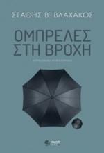 Ομπρέλες στη βροχή
