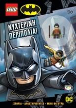 Lego DC Superheroes: Νυχτερινή περιπολία