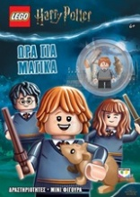 Lego Harry Potter: Ώρα για μαγικά