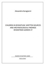 Children in Byzantium: Written Sources and Archaeological Findings