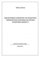 Βιβλιογραφική επισκόπηση της βυζαντινής νομισματικής επιστήμης και έρευνας