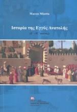 Ιστορία της Εγγύς Ανατολής (Ζ΄-ΙΣ΄ αιώνας)