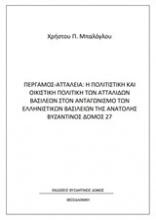 Πέργαμος - Αττάλεια: Η πολιτιστική και οικιστική πολιτική των Ατταλιδών βασιλέων στον ανταγωνισμό των ελληνιστικών βασιλείων της Ανατολής