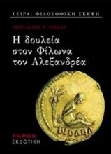 Η δουλεία στον Φίλωνα τον Αλεξανδρέα