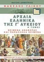 Φάκελος υλικού, αρχαία ελληνικά της Γ΄λυκείου