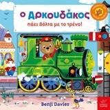 Ο Αρκουδάκος πάει βόλτα με το τρένο!