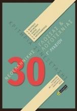 30 Κριτήρια συνεξέτασης νεοελληνικής γλώσσας και λογοτεχνίας Γ΄λυκείου