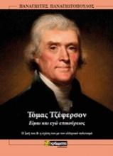 Τόμας Τζέφερσον, είμαι και εγώ επικούρειος