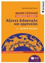 Αρχαία ελληνικά: Άξονες διδακτικής και ερμηνείας γ΄γενικού λυκείου